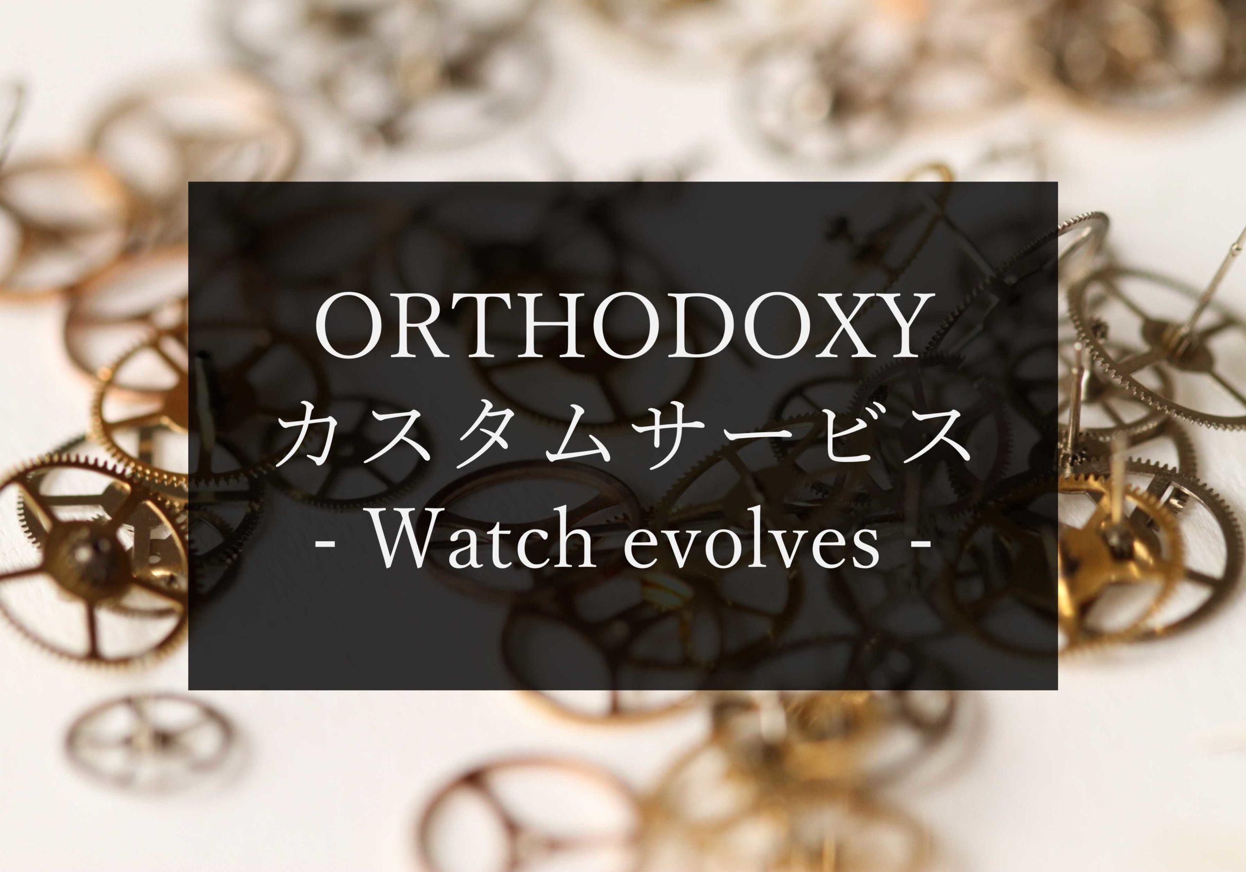 ORTHODOXYカスタムサービス「Watch evolves」